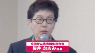 桜井なおみさん
